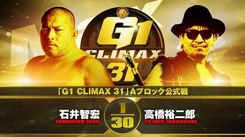 【G1 CLIMAX 31 Aブロック公式戦】石井智弘 vs 高橋裕二郎【10.13 仙台】