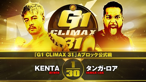 【G1 CLIMAX 31 Aブロック公式戦】KENTA vs タンガ・ロア【10.13 仙台】