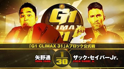 【G1 CLIMAX 31 Aブロック公式戦】矢野通 vs ザック・セイバーjr.【10.13 仙台】