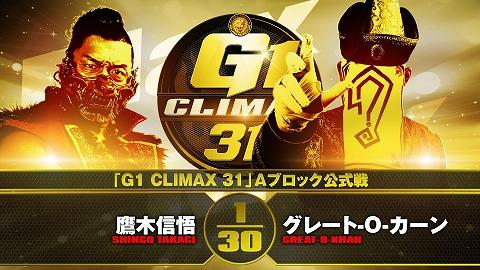 【G1 CLIMAX 31 Aブロック公式戦】鷹木信悟 vs グレート-O-カーン【10.13 仙台】