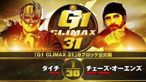 【G1 CLIMAX 31 Bブロック公式戦】タイチ vs チェーズ・オーエンズ【10.14 山形】