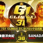 【G1 CLIMAX 31 Bブロック公式戦】後藤洋央紀 vs SANADA【10.14 山形】