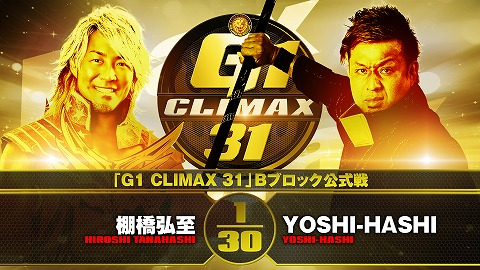 【G1 CLIMAX 31 Bブロック公式戦】棚橋弘至 vs YOSHI-HASHI【10.14 山形】