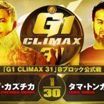 【G1 CLIMAX 31 Bブロック公式戦】オカダ・カズチカ vs タマ・トンガ【10.14 山形】
