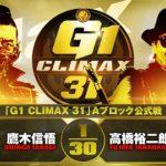 【G1 CLIMAX 31 Aブロック公式戦】鷹木信悟 vs 高橋裕二郎【10.18 横浜武道館】