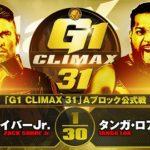 【G1 CLIMAX 31 Aブロック公式戦】ザック・セイバーjr. vs タンガ・ロア【10.18 横浜武道館】