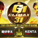 【G1 CLIMAX 31 Aブロック公式戦】飯伏幸太 vs KENTA【10.18 横浜武道館】