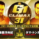 【G1 CLIMAX 31 Bブロック公式戦】後藤洋央紀 vs タマ・トンガ【10.20 武道館】