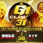 【G1 CLIMAX 31 Bブロック公式戦】棚橋弘至 vs タイチ【10.20 武道館】
