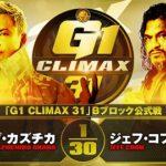 【G1 CLIMAX 31 Bブロック公式戦】オカダ・カズチカ vs ジェフ・コブ【10.20 武道館】