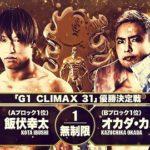 【G1 CLIMAX 31 優勝決定戦】 飯伏幸太 vs オカダ・カズチカ【10.21 武道館】