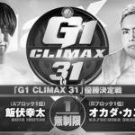 【G1 CLIMAX 31】 優勝決定戦はまさかのレフェリーストップ決着【10.21 武道館】