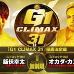 【G1 CLIMAX 31】飯伏のアクシデントがなければどちらが優勝だったのだろうか?