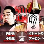 【タッグマッチ】矢野通&小島聡 vs グレート-O-カーン&アーロン・ヘナーレ【10.24 後楽園】