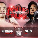 【シングルマッチ】大岩陵平 vs SHO【10.25 後楽園】