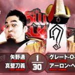 【タッグマッチ】矢野通&真壁刀義 vs グレート-O-カーン&アーロン・ヘナーレ【10.25 後楽園】
