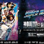 【4大タイトルマッチ】KAWASAKI SUPER WARS ~川崎超女大戦~の対戦カード発表