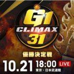 【G1 CLIMAX 31】最終日にはなにかサプライズがあるのだろうか?